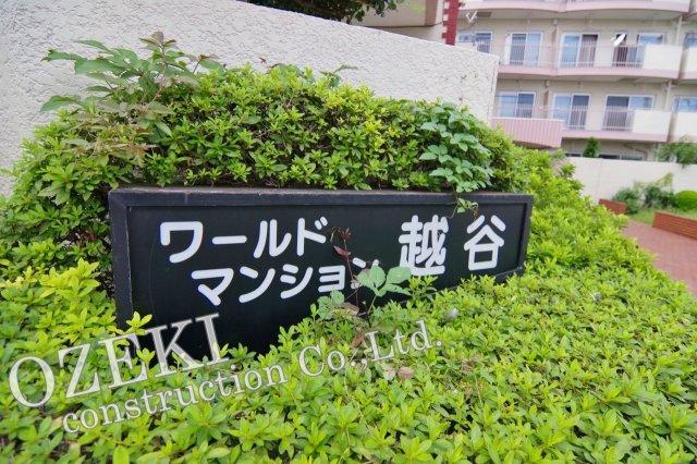 【その他】ワールドマンション越谷