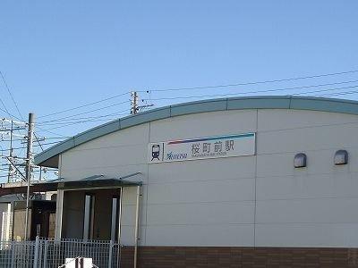 名鉄桜町前駅まで1420m