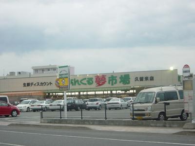スーパーまで560m