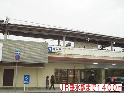JR垂水駅まで1400m