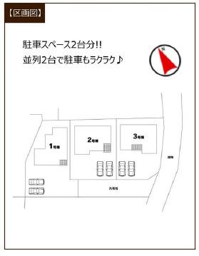【区画図】下妻市小島1期 新築戸建