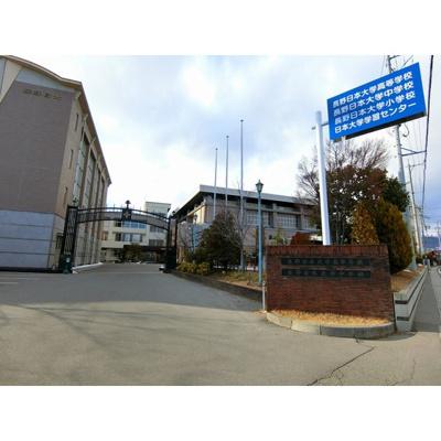 高校・高専「私立長野日本大学高校まで629m」