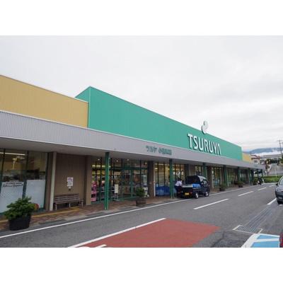 スーパー「ツルヤ小諸東店まで1753m」