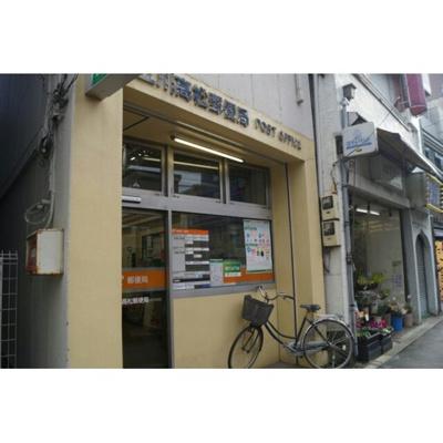 郵便局「立川高松郵便局まで297m」立川高松郵便局
