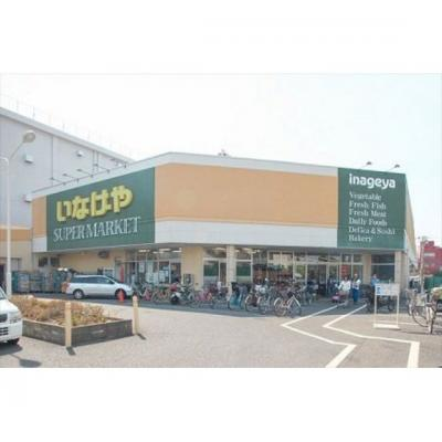 スーパー「いなげや立川栄町店まで662m」
