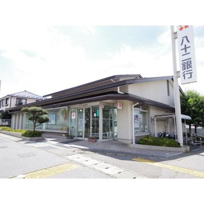 銀行「八十二銀行寿支店まで270m」