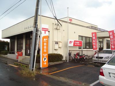 矢田部郵便局まで2,500m