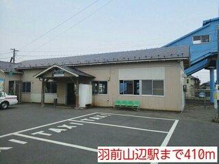 羽前山辺駅まで410m