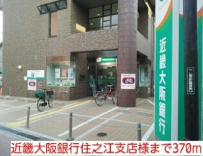 近畿大阪銀行住之江支店様まで370m