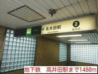 地下鉄 高井田駅まで1480m