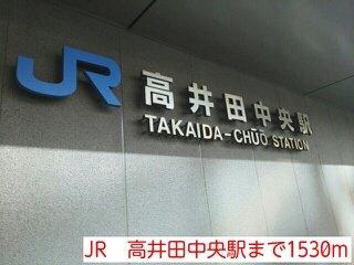 JR 高井田中央駅まで1530m