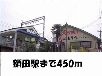 額田駅まで450m