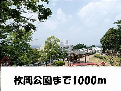 枚岡公園まで1000m