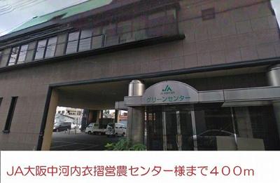 JA大阪中河内営農センター様まで400m