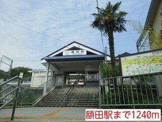 額田駅まで1240m
