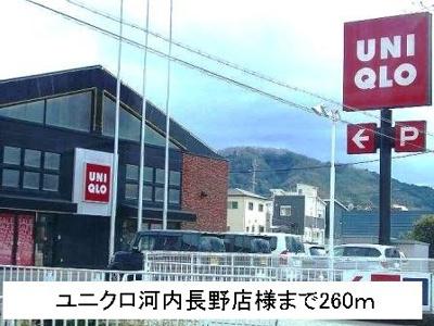 ユニクロ河内長野店様まで260m