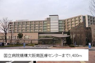 国立病院機構大阪南医療センターまで1400m