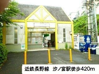近鉄長野線 汐ノ宮駅まで420m