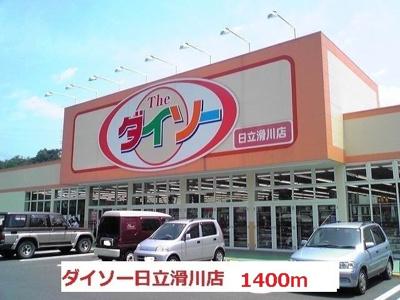 ダイソー日立滑川店まで1400m