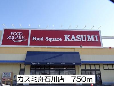 カスミ舟石川店まで750m