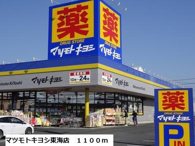 マツモトキヨシ東海店まで1100m