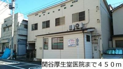 関谷厚生堂医院まで450m