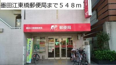 墨田江東橋郵便局まで548m