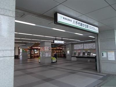 東葉高速鉄道 八千代緑が丘駅まで2600m