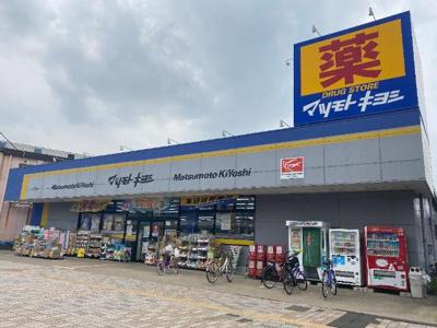 マツモトキヨシ八千代中央店まで1,444m