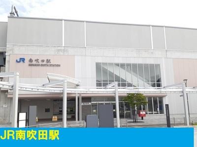 JR南吹田駅まで1000m