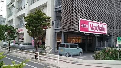 マックスバリュ松山店まで400m