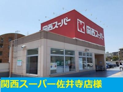 関西スーパー様まで500m