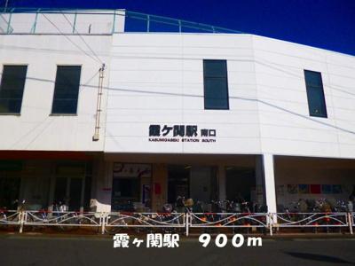 霞ヶ関駅まで900m