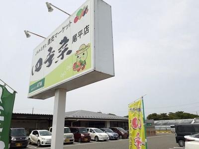 JAみえきた四季彩尾平店まで750m