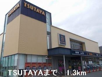 TSUTAYAまで1300m