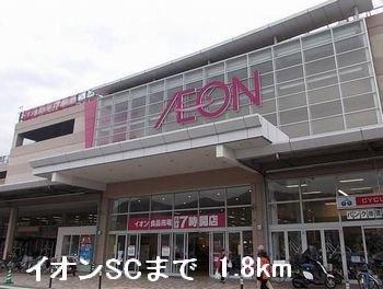 イオンSCまで1800m