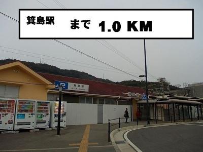 箕島駅まで1000m