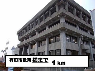 有田市役所まで1000m