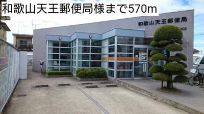 和歌山天王郵便局様まで570m