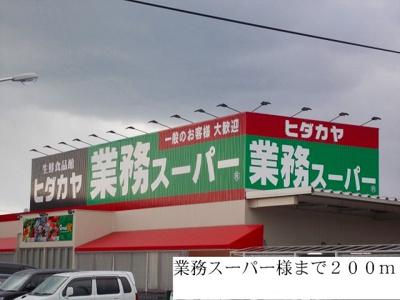 業務スーパーまで200m