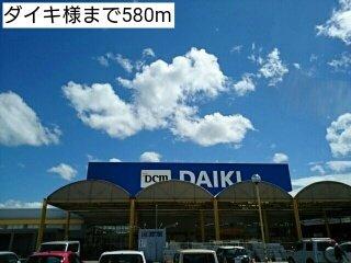 DAIKI様までまで580m