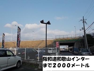 和歌山インターまで2000m
