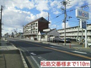 松島交番様まで110m