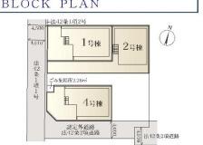 【区画図】平塚市撫子原全4棟 新築戸建 1号棟