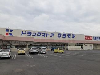 ドラッグストアクラモチ谷和原店まで600m