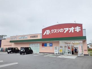 クスリのアオキ水海道諏訪店まで600m