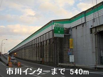 姫路バイパス市川インターまで540m