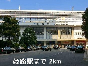 JR姫路駅まで2000m
