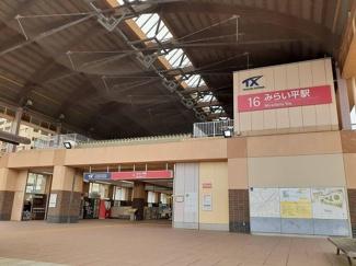 TXみらい平駅まで1500m
