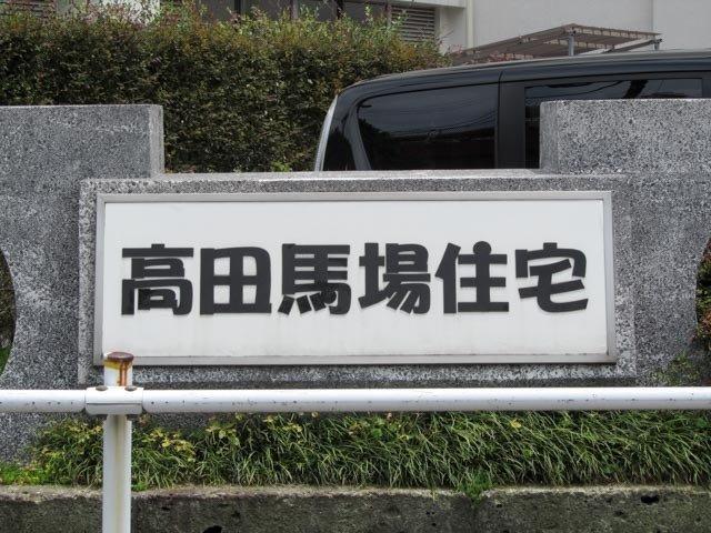 【外観】高田馬場住宅